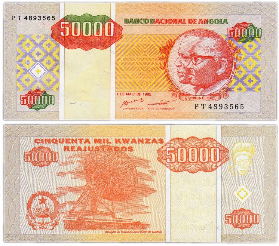 купить Ангола 50000 кванза 1995 (Pick 138)