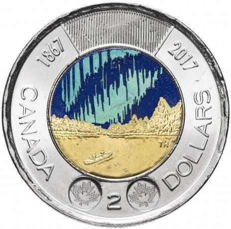 """купить Канада 2 доллара 2017 """"150 лет Конфедерации"""". Полярное сияние цветная"""