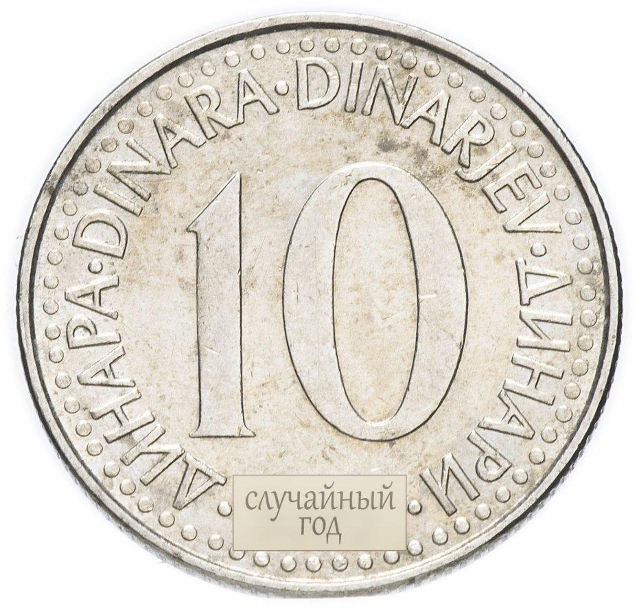 купить Югославия 10 динаров (динара, dinara) 1982-1988 случайный год