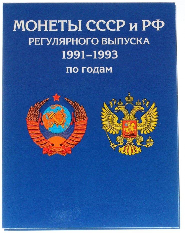 купить Альбом-планшет для регулярных монет СССР и РФ 1991-1993