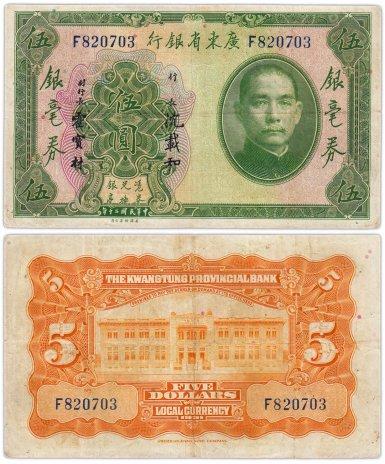 купить Китай 5 долларов 1931 (Pick 2422a) Kwangtung Provincial Bank