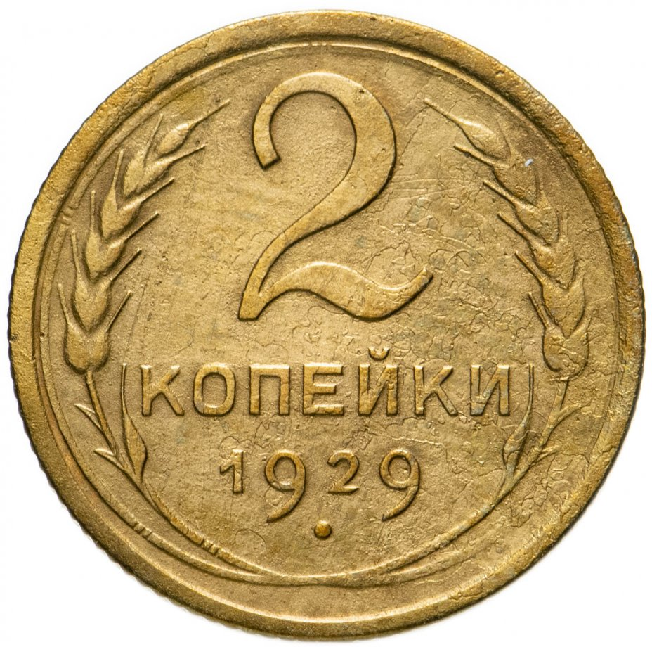 купить 2 копейки 1929