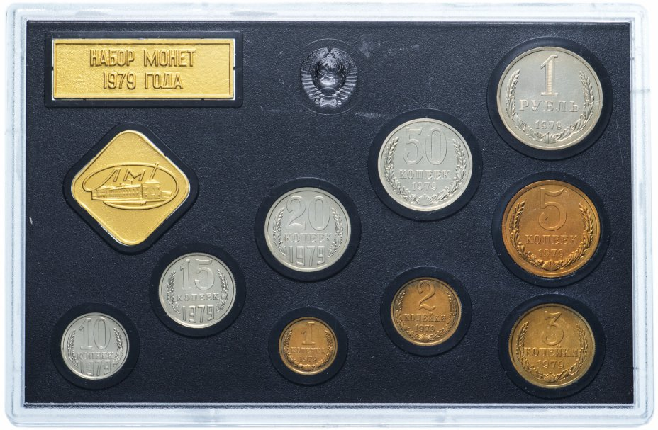 купить Годовой набор Госбанка СССР 1979 ЛМД жёсткий