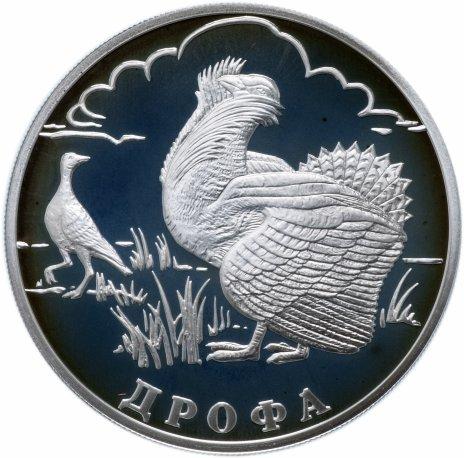 "купить 1 рубль 2004 СПМД ""Красная книга - дрофа"""