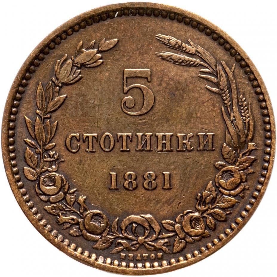 купить Болгария 5 стотинок 1881