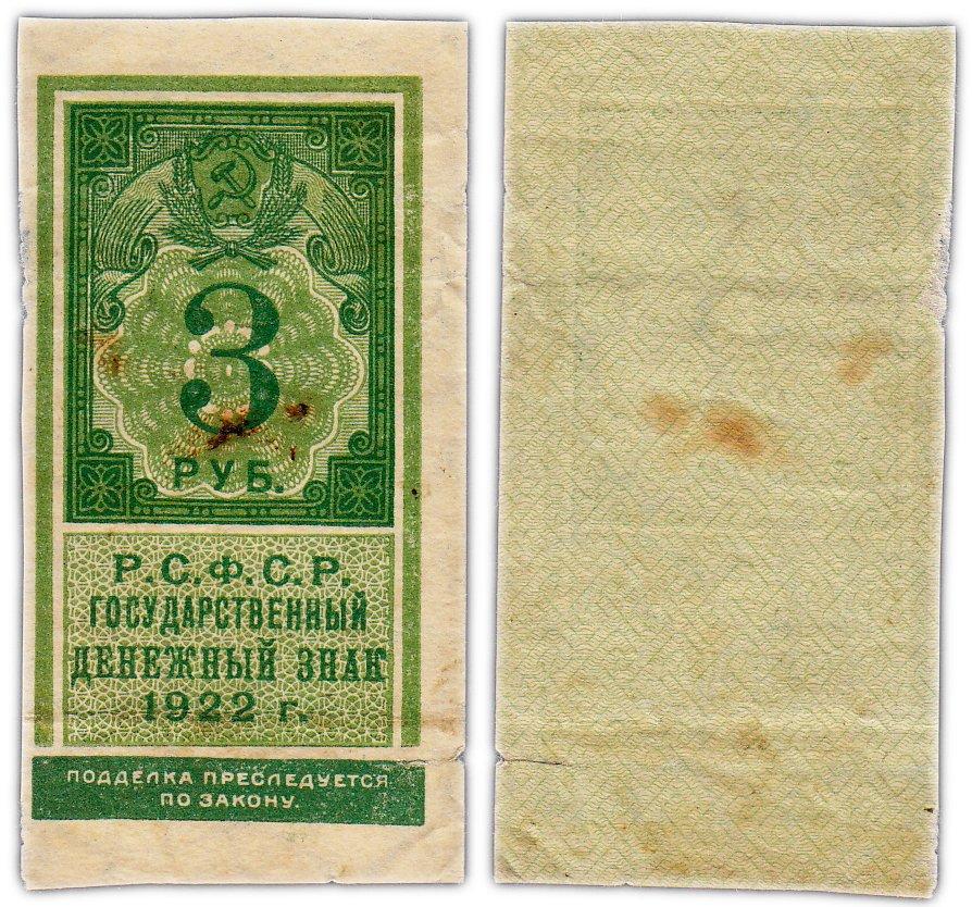 купить 3 рубля 1922 тип марки