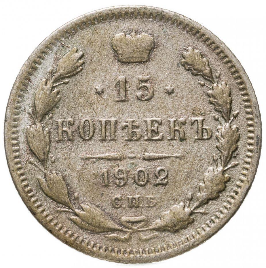 купить 15 копеек 1902 СПБ-АР