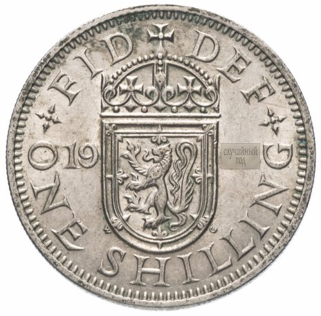 """купить Великобритания 1 шиллинг (shilling) 1953-1970 """"Шотландский герб""""  период правления Елизаветы II"""