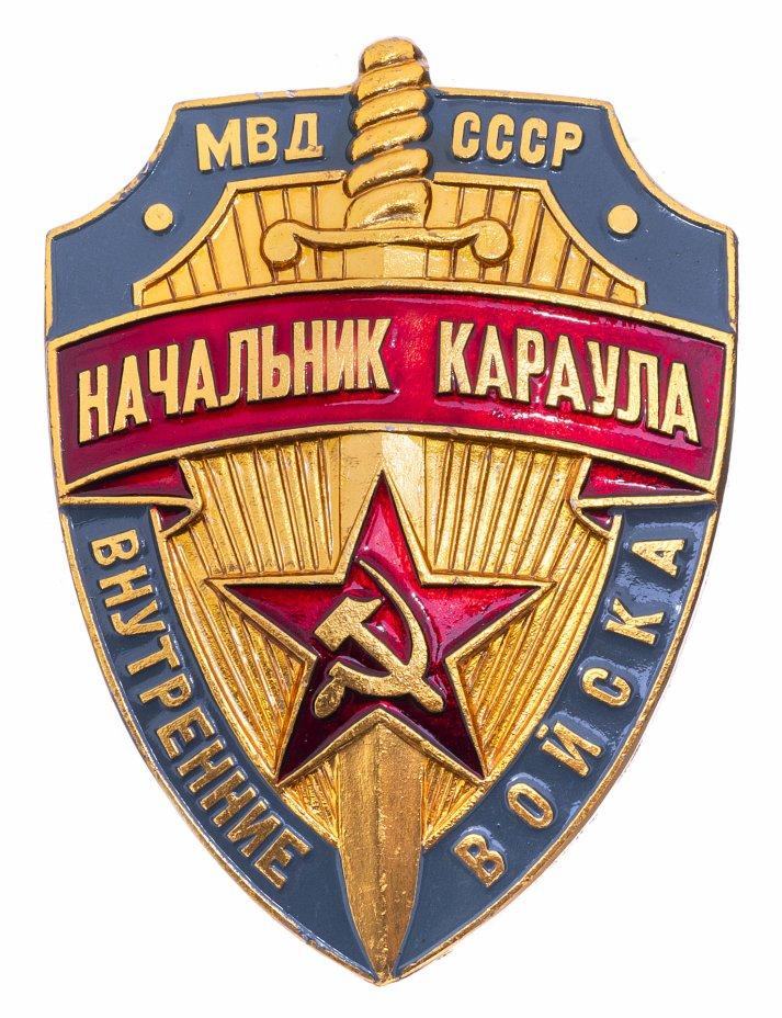 купить знак Начальник караула ВВ МВД СССР