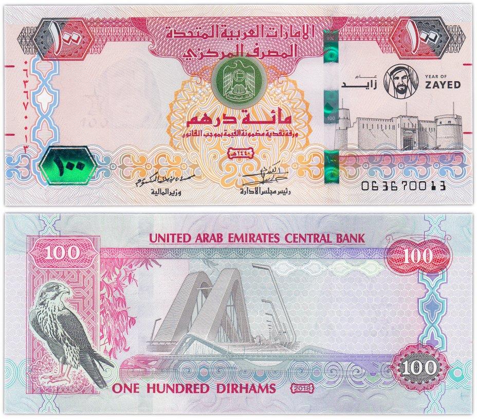 купить ОАЭ 100 дирхам 2018 (Юбилейная - Шейх Зайд)