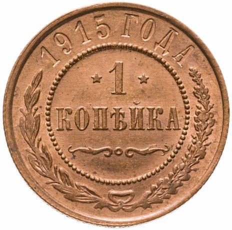 купить 1 копейка 1915