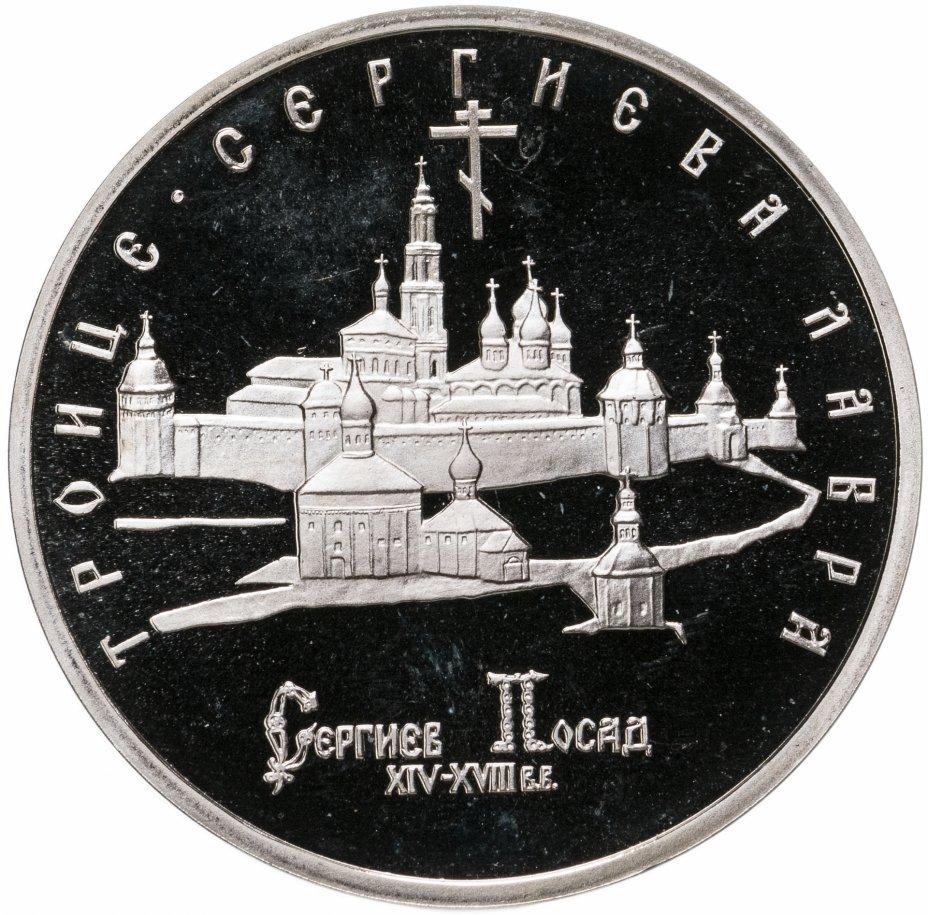 купить 5 рублей 1993 ЛМД Proof Троице-Сергиева лавра, г. Сергиев Посад