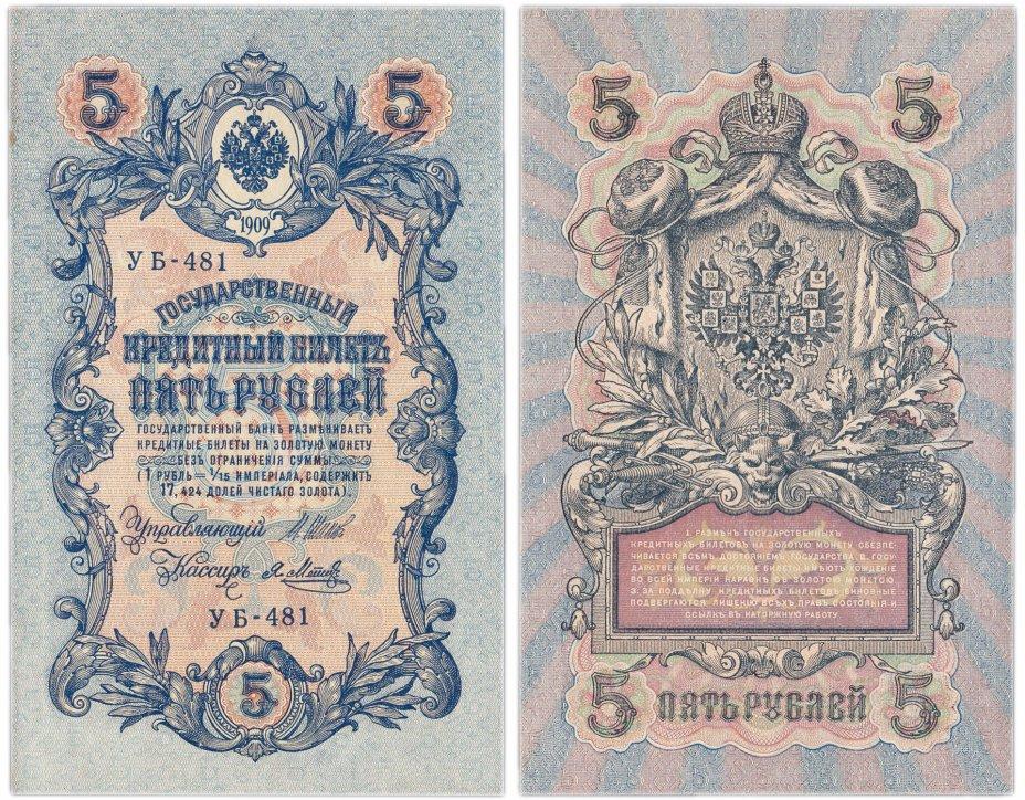 купить 5 рублей 1909 УБ-481 Шипов, кассир Метц ПРЕСС