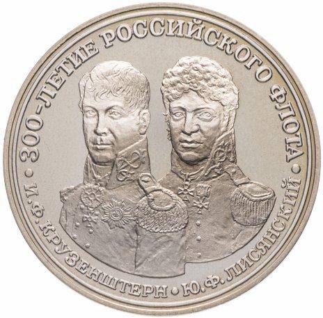 """купить Медаль """"300 лет российскому флоту. Лисянский, Крузенштерн"""""""
