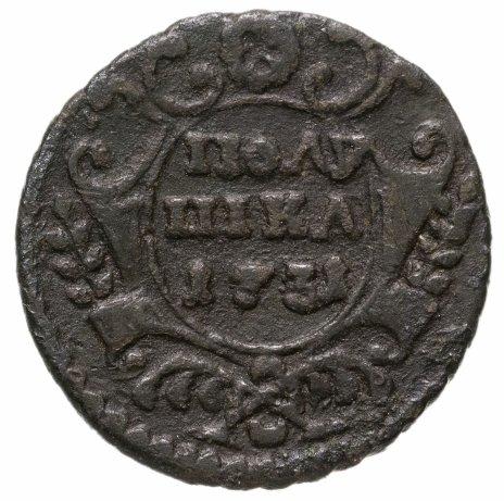 купить Полушка 1731