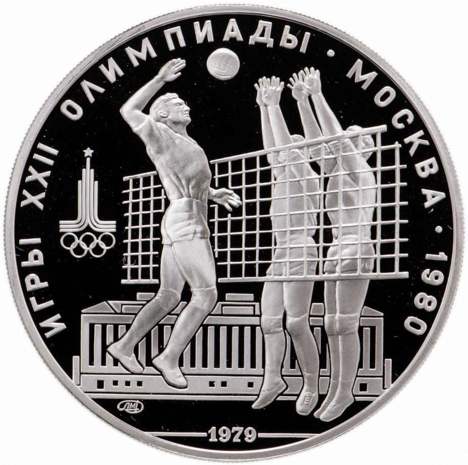 """купить 10 рублей 1979 ЛМД Proof """"XXII летние Олимпийские игры 1980 в Москве: Волейбол"""""""