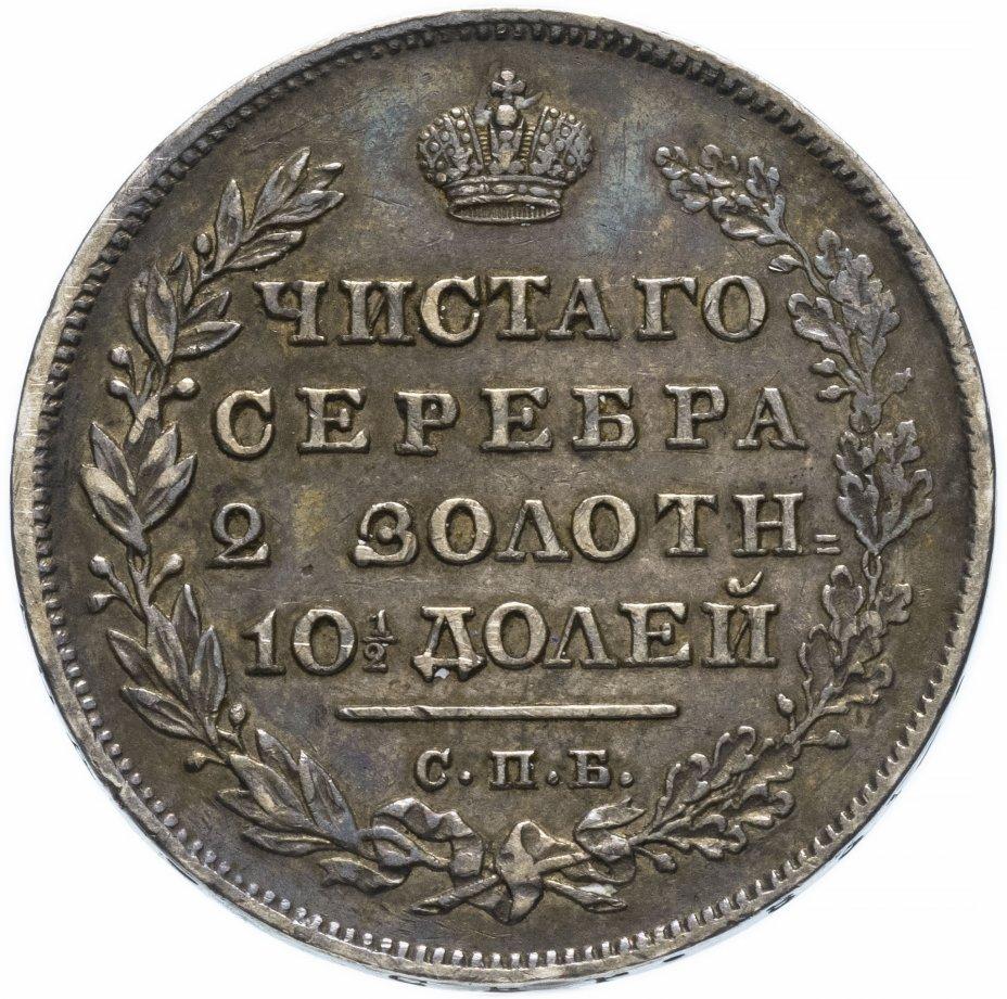 купить Полтина 1831 СПБ-НГ