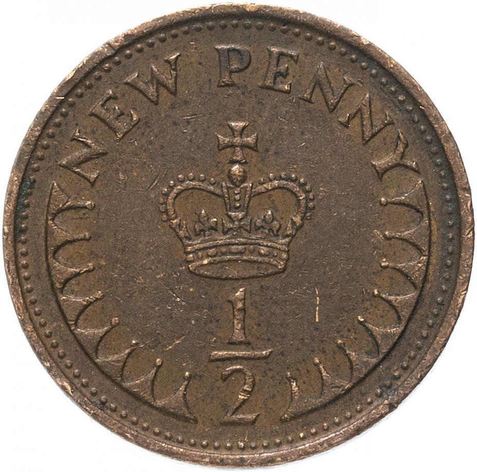 купить Великобритания 1/2 пенни 1971-1984 (случайный год)