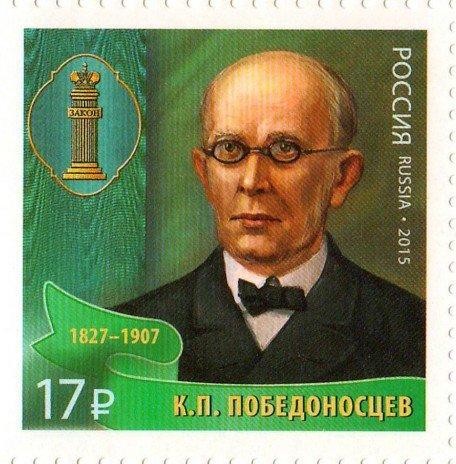 купить 2015. Выдающиеся юристы России.Победоносцев (1827–1907) #2040