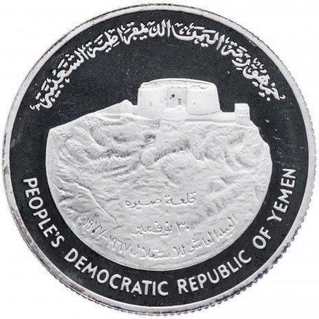 """купить Южный Йемен 5 динаров 1977 """"10-летие независимости"""""""