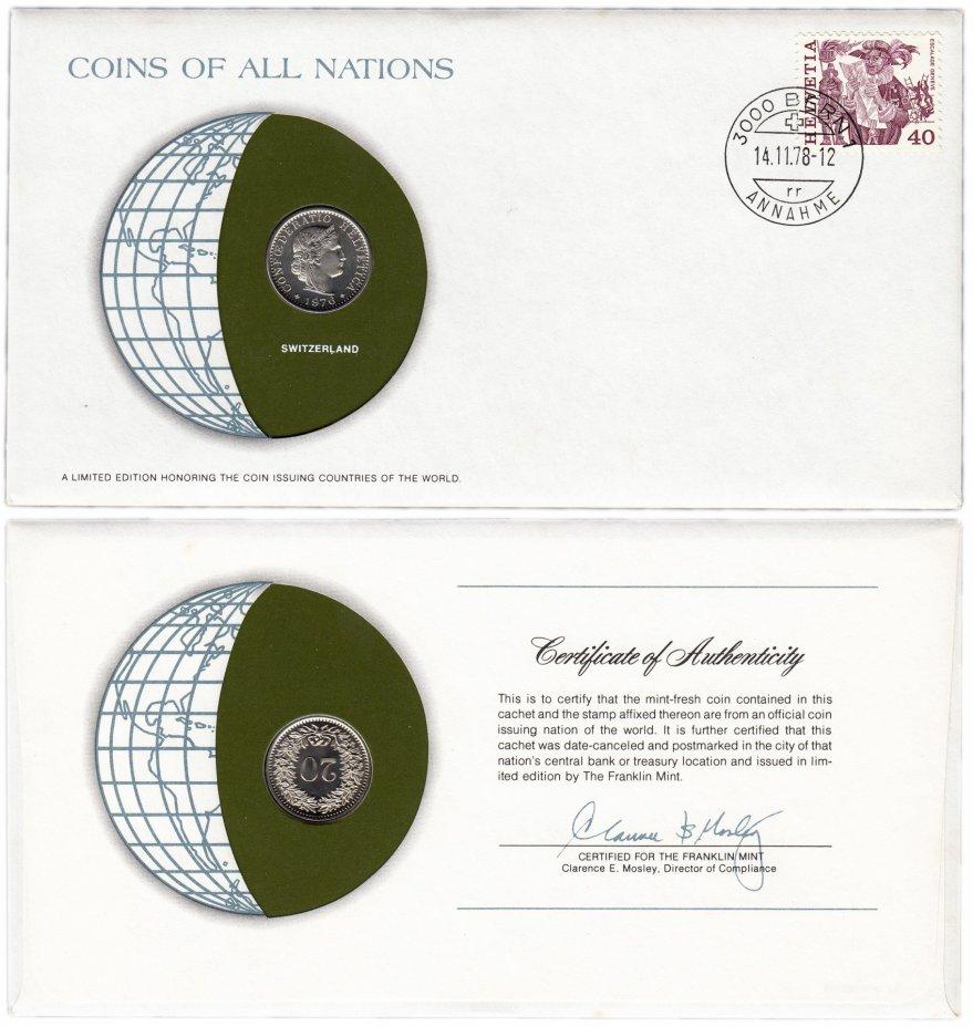 купить Серия «Монеты всех стран мира» - Швейцария 20 раппенов (rappen) 1976 (монета и 1 марка в конверте)
