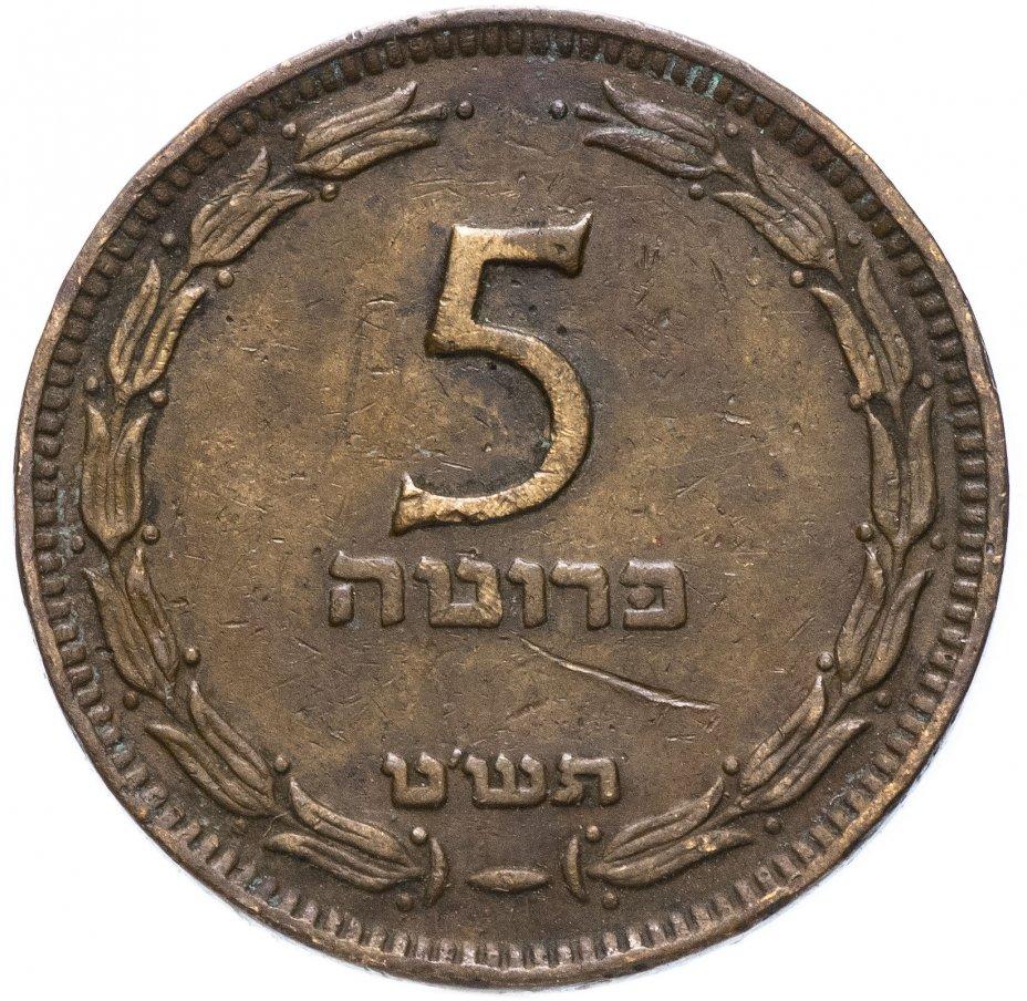 купить Израиль 5 прут (pruta) 1949