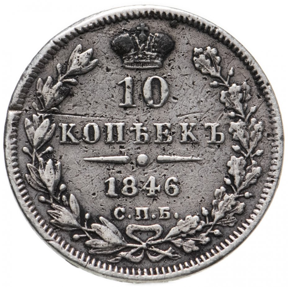 купить 10 копеек 1846 СПБ-ПА  реверс корона широкая