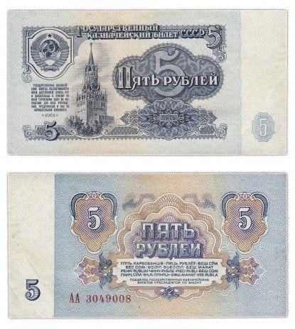 купить 5 рублей 1961 серия АА, 1-й тип шрифта, стартовая серия