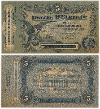 купить Одесса 5 рублей 1917