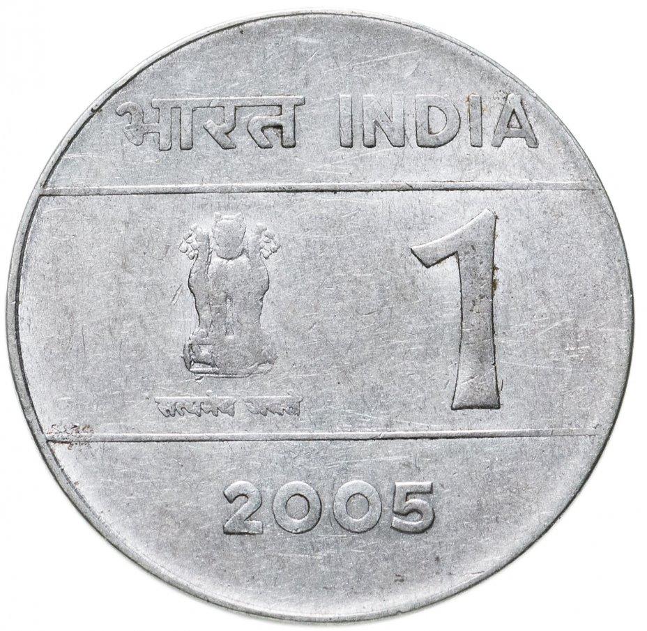 купить Индия 1 рупия (rupee) 2005, случайный монетный двор