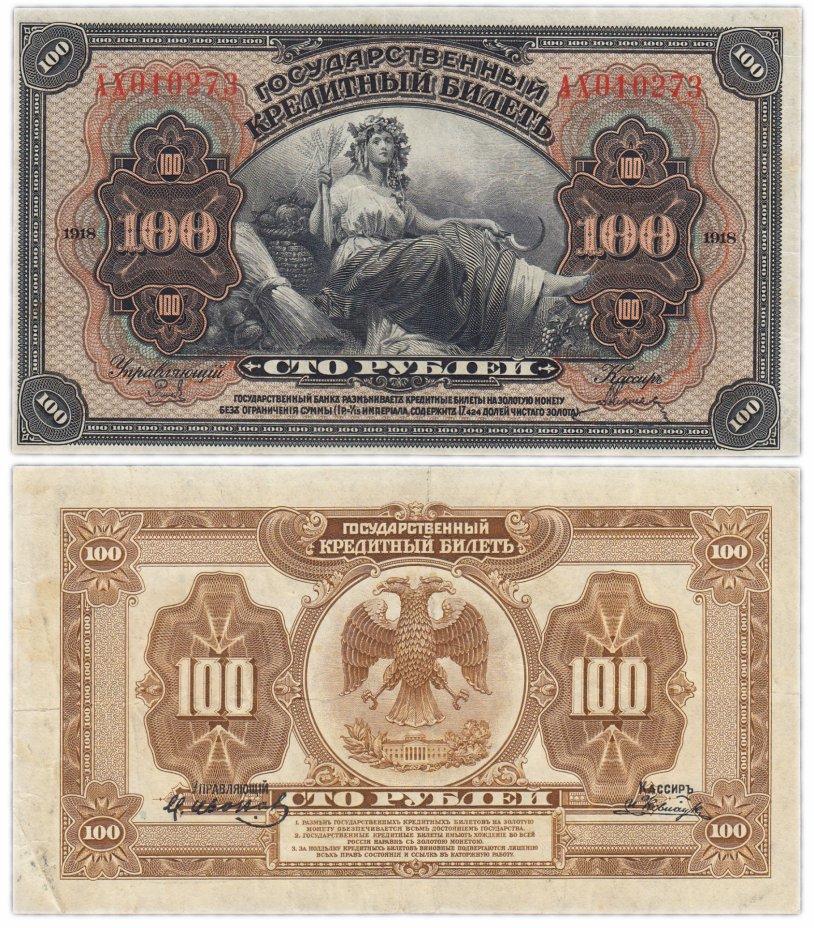 купить Дальний Восток 100 рублей 1918 (4 подписи) Временное правительство России