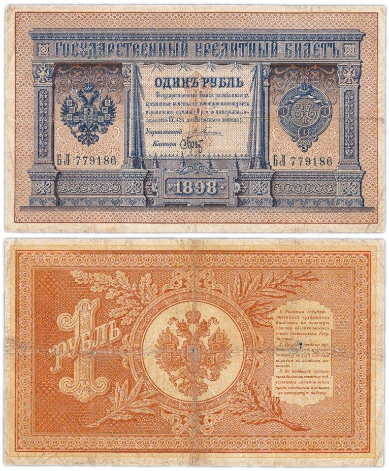 купить 1 рубль 1898 управляющий Плеске, кассир Брут (на удачу!)