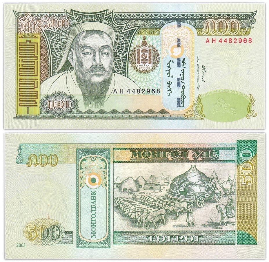 купить Монголия 500 тугриков 2003
