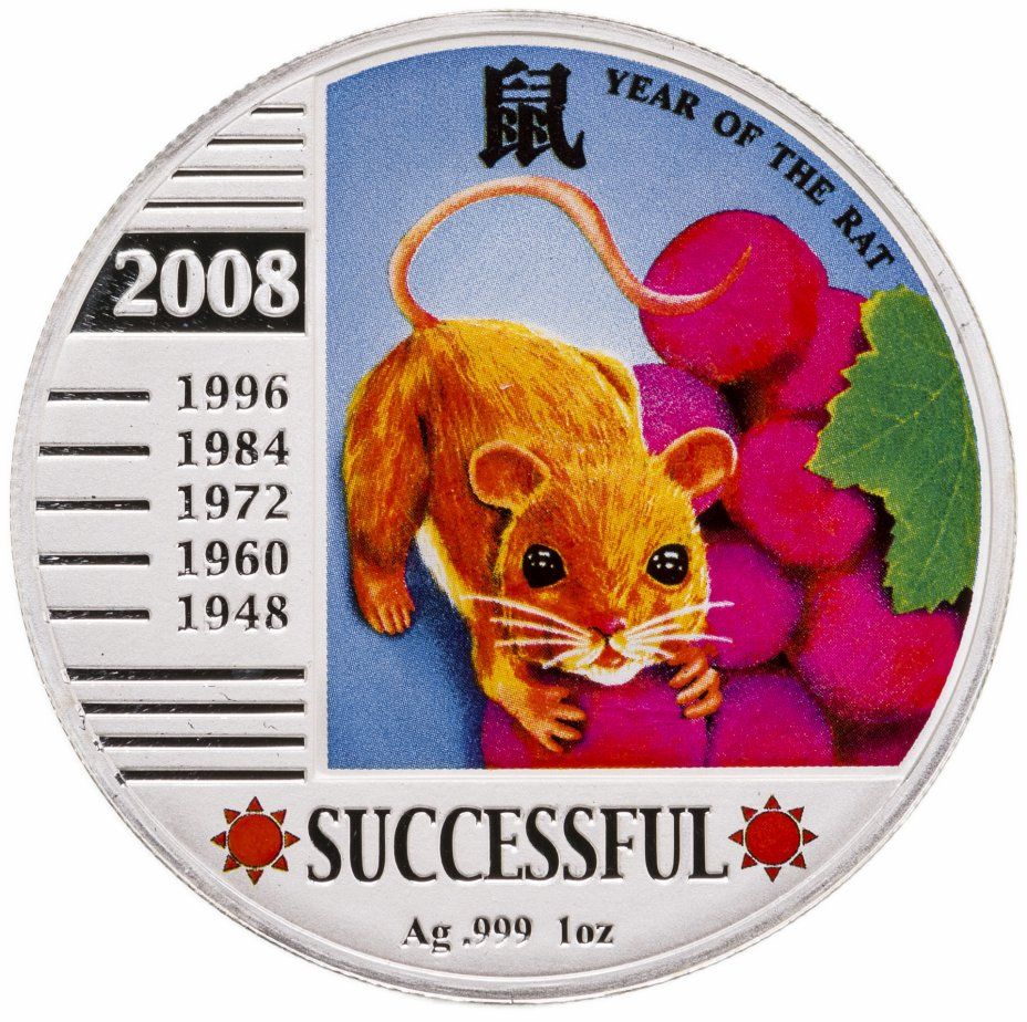 """купить Ниуэ 1 доллар 2008 Proof """"Лунный календарь: год крысы (успех)"""""""