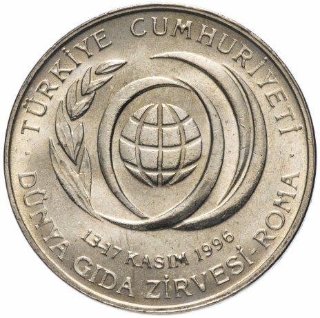 "купить Турция 50000лир (50 bin lira) 1996  "" Продовольственная программа - ФАО"""