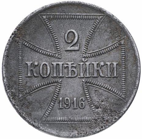 купить 2 копейки 1916 А германская оккупация