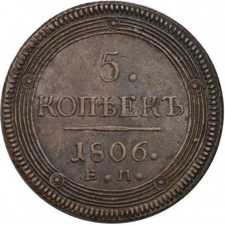 купить 5 копеек 1806 года ЕМ