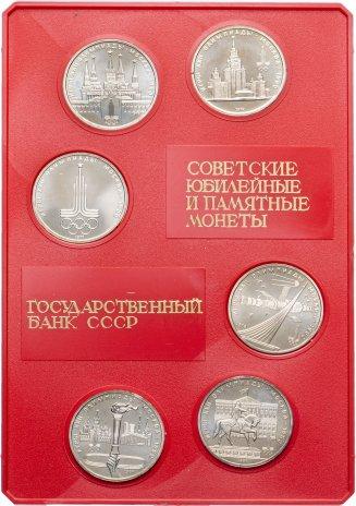 """купить Набор из 6 монет 1 рубль 1977-1980 """"Советские памятные монеты"""" Олимпиада-80 в планшете"""