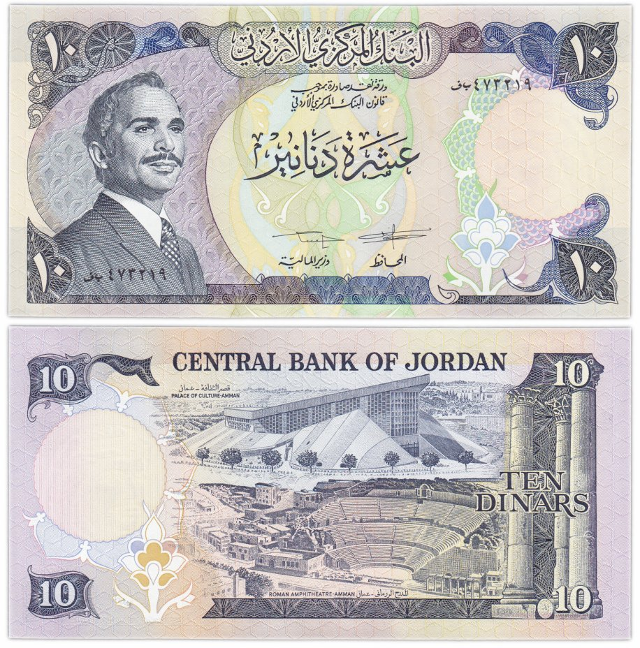 купить Иордания 10 динар 1975-1992 (Pick 20d)