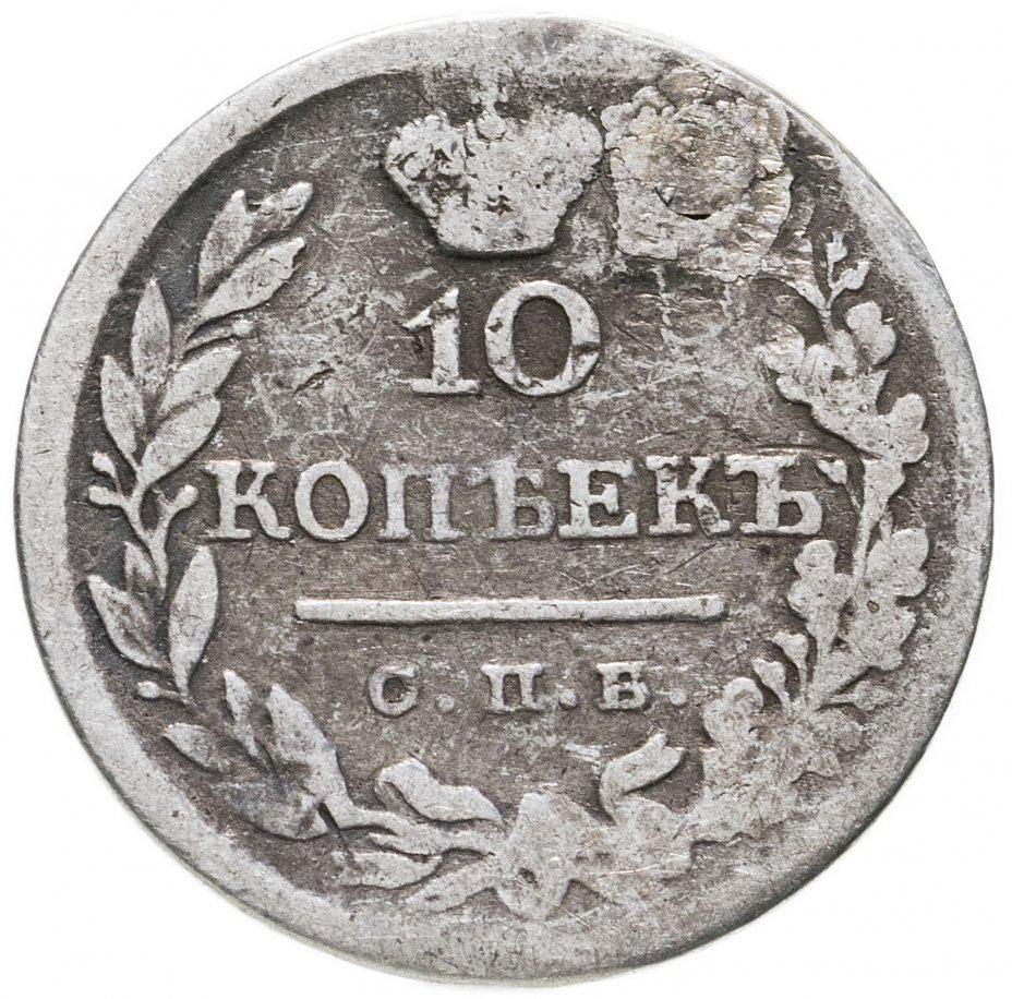 купить 10 копеек 1824 СПБ-ПД