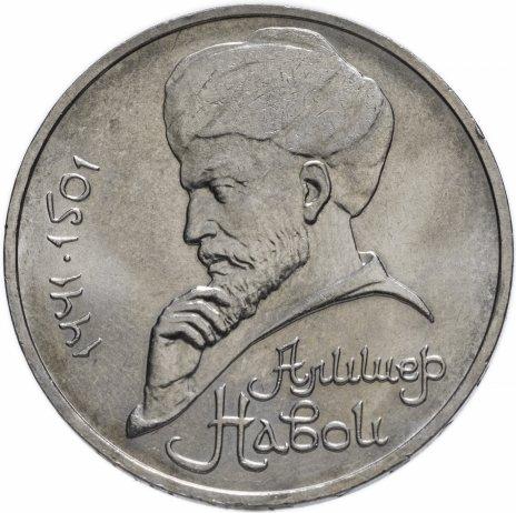 купить 1 рубль 1990 Навои (ошибка: год 1990 вместо 1991)