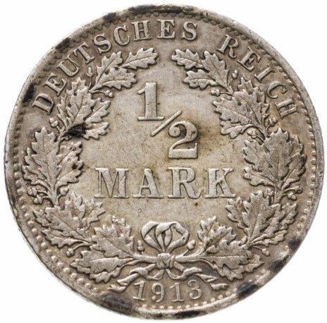 """купить Германия 1/2марки (mark) 1913 A  знак монетного двора: """"A"""" - Берлин"""