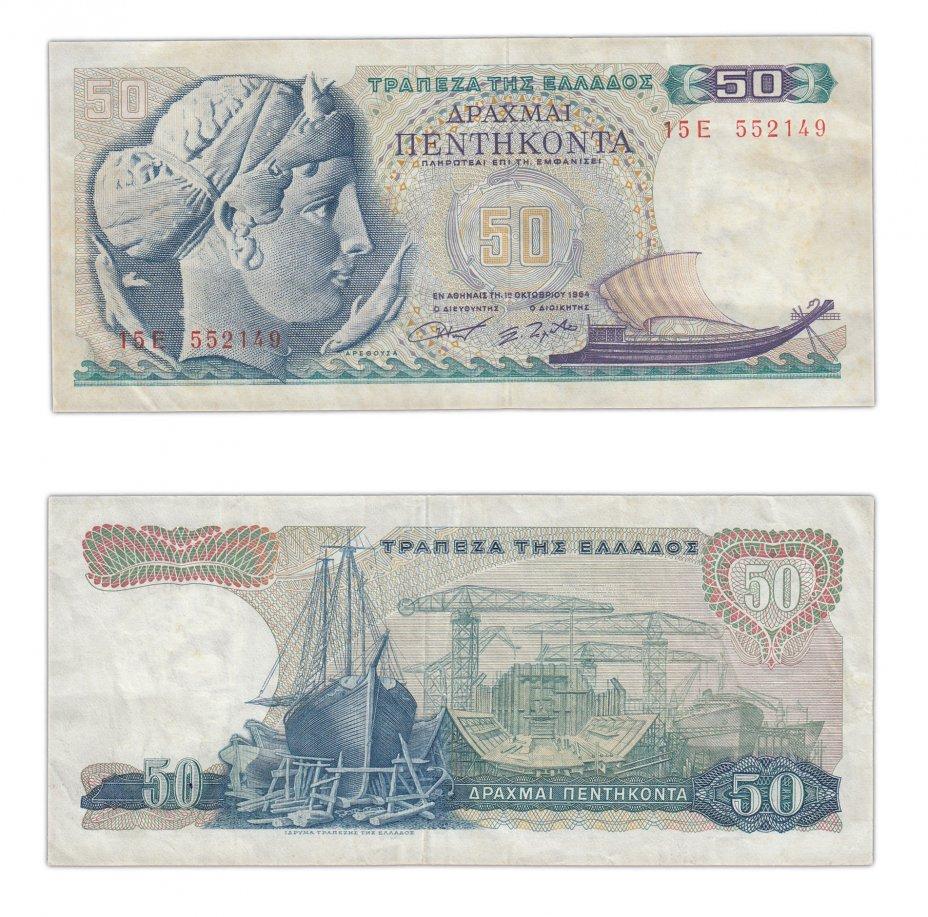 купить Греция 50 драхм 1964  (Pick 195)