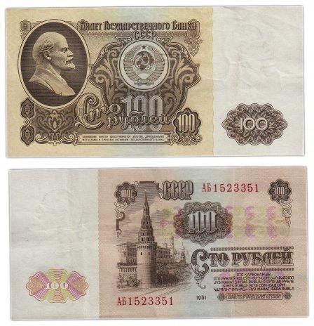 купить 100 рублей 1961 В100.1А по Засько, серия АБ, без глянца