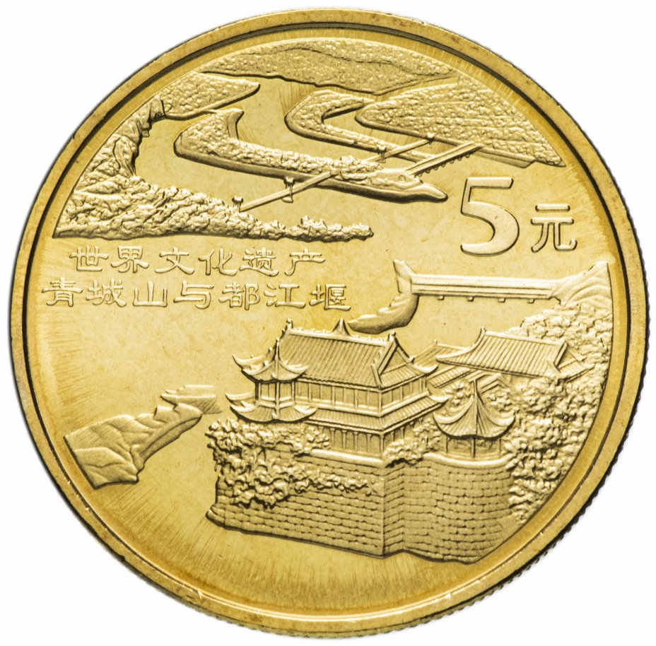 """купить Китай 5 юаней (yuan) 2005 """"Всемирное наследие ЮНЕСКО - Зелёный город"""""""