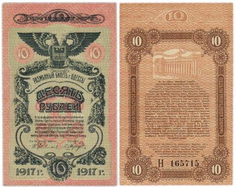 """купить Одесса 10 рублей 1917 водяной знак """"Линии Верже"""""""