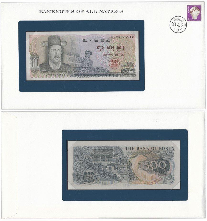 """купить Серия """"Банкноты всех стран мира"""" - 500 вон Южная Корея 1973"""