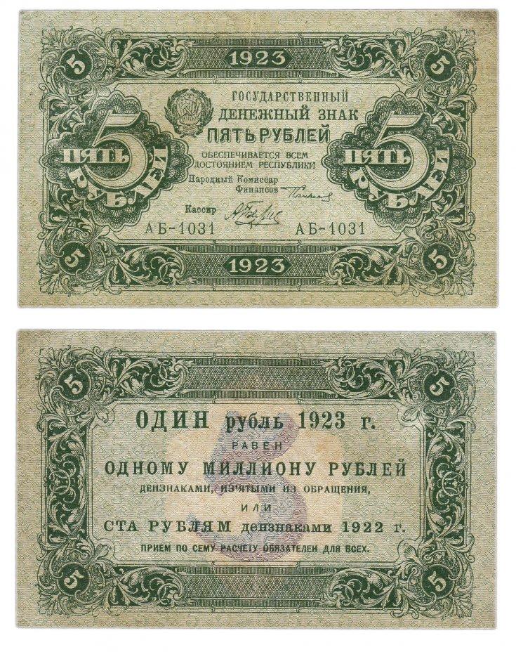 купить 5 рублей 1923 1-й выпуск, кассир Беляев