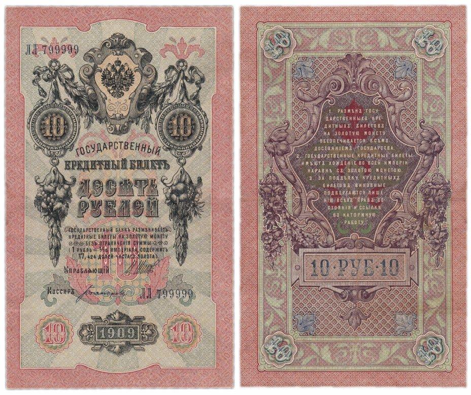 купить 10 рублей 1909 управляющий Шипов, красивый номер 799999