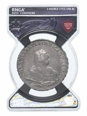 купить 1 рубль 1753 года СПБ-ЯI в слабе RNGA AU53
